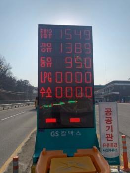 Sign shows hydrogen written in Korean looks like two trees