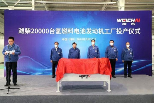 Weichai opens hydrogen plant in China