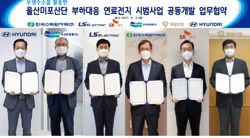 Doosan Fuel Cell to collaborate on virtual power plant platform for fuel cells